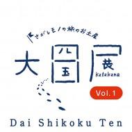 daishikokuten_logo。