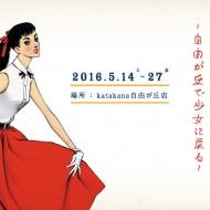 poster_web-04