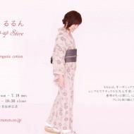 IMG_5153るるん