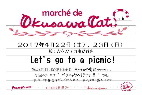 170422marche_Ocats_katakana (002)