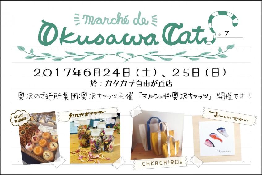 170624marche_Ocats_katakana (002)