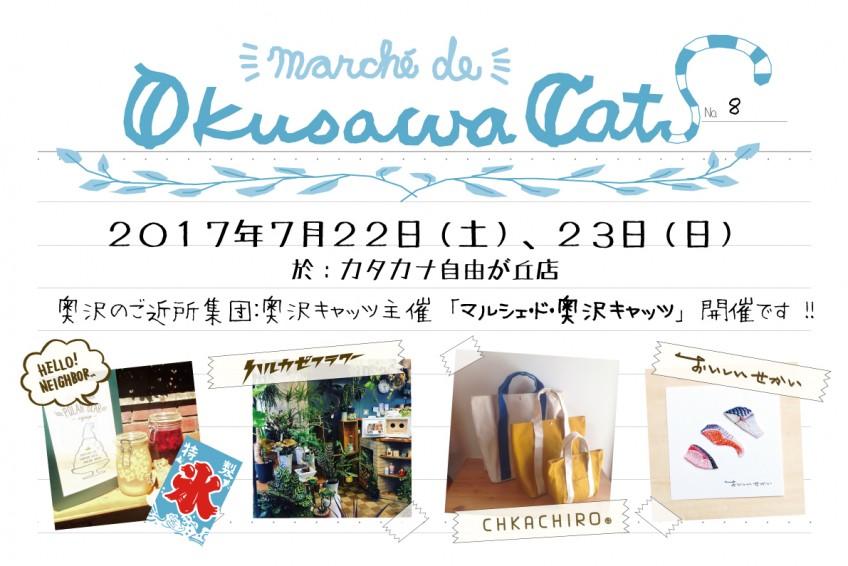 Ocats_katakana (002)