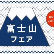 fujisan2017