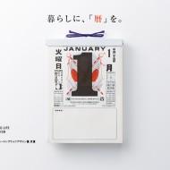 カタカナ様_web用日めくり画像