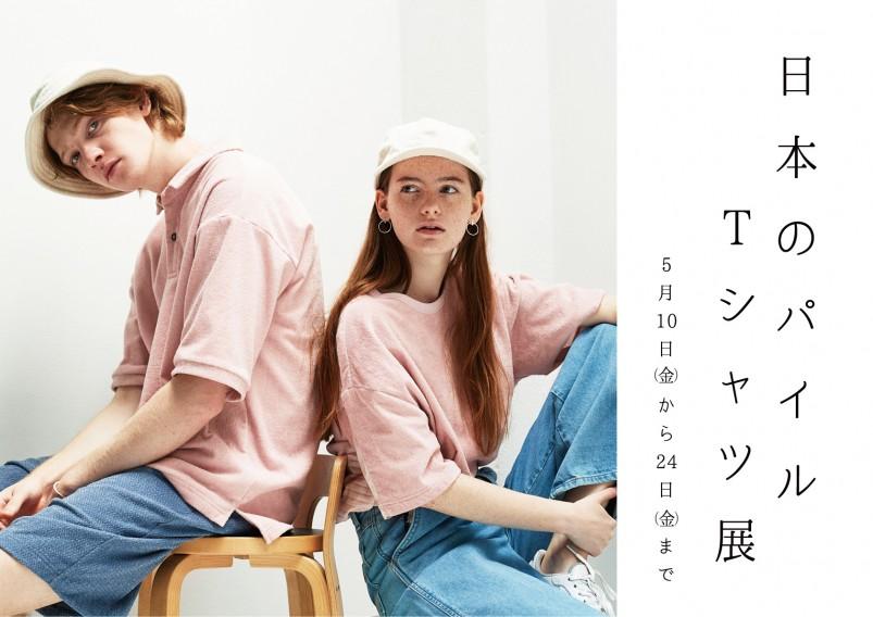 パイルTシャツ2019