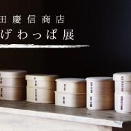 柴田慶信商店DM画像