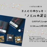 katakana2019.11