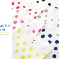 to-touch-ポスターお外ブログ