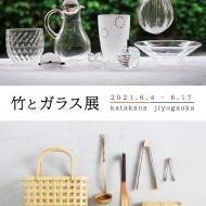 210604_竹とガラス_表